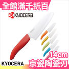 日本京瓷KYOCERA陶瓷菜刀生魚片刀粉FKR-140通販屋