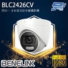 高雄/台南/屏東監視器 欣永成 BLC2426CV 200萬畫素 1080P 四合一 全彩星光紅外線攝影機 監控鏡頭
