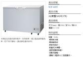 留言加碼折扣享優惠限區運送基本安裝台灣三洋SANLUX【SCF-415T】414公升冷凍櫃
