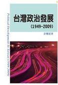 (二手書)台灣政治發展(1949─2009)