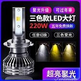 汽車LED燈 三色汽車led大燈h7超亮聚光遠光h1近光h4遠近一體燈泡12V24V通用 快速出貨