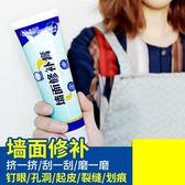 威克納補墻膏墻面修補白色乳膠漆墻體脫落裂縫修復家用防水膩子粉zg