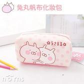 【兔丸帆布化妝包】Norns 四方可愛圓點筆袋正版授權Usamaru鉛筆盒文具美妝收納包米白粉色兔子