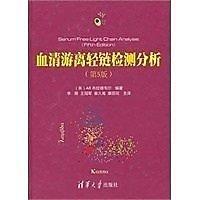 簡體書-十日到貨 R3YY【血清遊離輕鏈檢測分析(第5版)】 9787302245490 清華大學出版社 作者