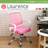 ♥多瓦娜 Laurence勞倫斯二代七色高彈力電腦椅-七色-B03-A636 學生椅 辦公椅