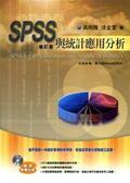 (二手書)SPSS與統計應用分析