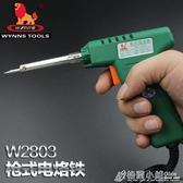 自動焊錫槍手動電子電烙鐵套裝自動送錫電焊槍60W