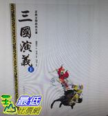 [COSCO代購]  W118412 三國演義 (上+下) (2冊)