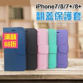 iPhone 7 8 plus 側翻皮套 側翻磁扣 手機殼 i7 i8 可立可插卡 保護殼 5色