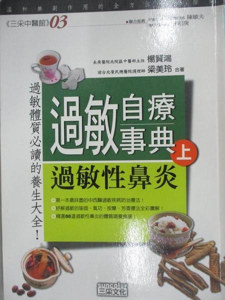 【書寶二手書T1/醫療_CYZ】過敏自療事典(上):過敏性鼻炎_楊賢鴻