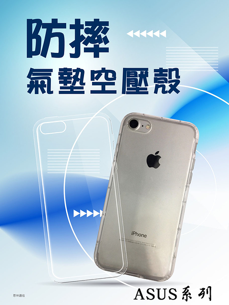 『氣墊防摔殼』ASUS ZenFone Selfie ZD551KL Z00UD 透明軟殼套 空壓殼 背殼套 背蓋 保護套 手機殼