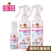 寵物樂PetsLove 滅菌消毒噴劑 人氣超值3入(30ml+200mlx2)