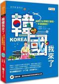 韓國我來了 自由行必學韓文會話,一本通通搞定!