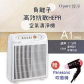 【Opure 臻淨】A1 mini 抗敏HEPA負離子空氣清淨機 (加贈質感吹風機)