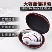 全館88折 魔音Beats魔聲耳機收納盒錄音師二代studio2.0頭戴式solo2耳機包3 百搭潮品
