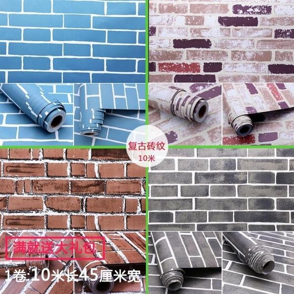 牆紙磚紋日式復古背景牆網紅仿磚個性學生宿舍寢室理發店壁紙自黏 電購3C