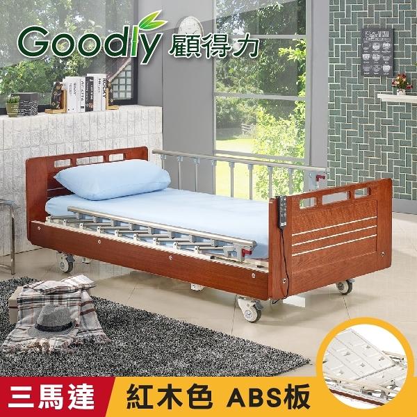 Goodly顧得力 相思木紋三馬達電動床 電動病床 LM-223(紅木色 床面ABS型),贈品:餐桌板+床包x2