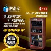 防潮家 電子防潮箱 【WD-126A】 128L 木質感電子防潮箱 頂級機種適合高品味的您 新風尚潮流