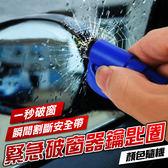 迷你 安全錘 車窗擊破器 安全帶切割器 逃生錘 鑰匙圈 顏色隨機(V50-1525)