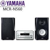【福利品】展示機出清 YAMAHA MCR-N560 Hi-Fi  組合床頭音響  公司貨