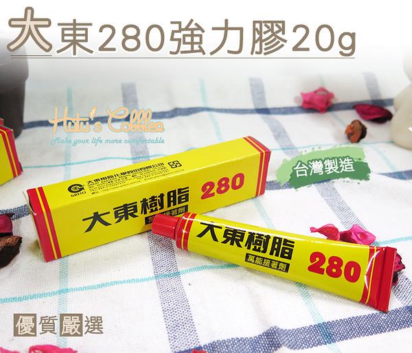糊塗鞋匠 優質鞋材 N21 台灣製造 大東280強力膠 20g 適用木材 皮革 橡膠 金屬 玻璃