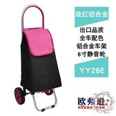 購物車 出口日本款26E配色款歐弗遜購物車行李車手拉車可便攜買菜車折疊【限時八折】