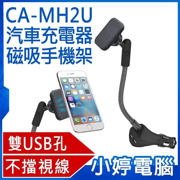 【3期零利率】福利品出清 CA-MH2U 汽車充電器磁吸手機架 雙USB孔 磁力吸附 支架 360度旋轉