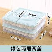 凍餃子盒凍餃子大號多層家用冷凍速凍餛飩盒水餃盒冰箱保鮮收納盒【跨店滿減】