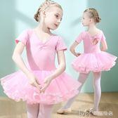 兒童舞蹈服夏季短袖女童芭蕾舞裙小女孩練功服幼兒園演出服裝        瑪奇哈朵