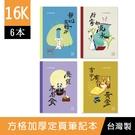珠友 NB-16067 16K 方格加厚定頁筆記/記事本/可愛/文青本子-50張(6本)