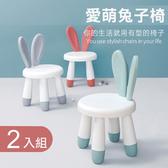 【傢俱+】超值2入組-超萌兔子安全兒童椅玩具椅/椅凳粉紅+綠色