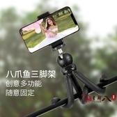 手機支架 手機懶人支架可調節八爪魚三腳架拍照vlog單反戶外桌面網紅手持架 VK838