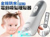 MDB全機防水電動吸髪理髮器