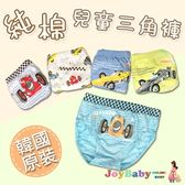 兒童內褲三角褲 韓國寶寶純棉內褲-賽車系列-JoyBaby