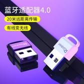 藍芽適配器4.0電腦耳機音響鼠標鍵盤手柄免驅發射器接收器