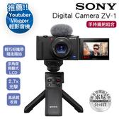 【新機預購贈原廠皮套】SONY Digital Camera ZV-1 手持握把組合  公司貨