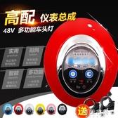 充電器 48V簡易款電動自行車大燈電瓶車電量顯示錶器四合一儀錶總成 阿薩布魯