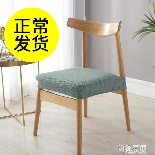 2個裝 餐桌椅子套罩通用彈力餐椅套現代簡約家用萬能凳子座椅套坐墊套罩 全館鉅惠