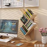 桌上樹形書架兒童簡易置物架學生用桌面書架書櫃儲物架收納架 igo『極客玩家』