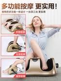 全自動足療機腿部按摩器小腿腳部腳底老人用穴位揉捏足底按腳儀器