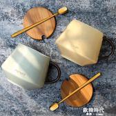 咖啡杯牛奶早餐杯子陶瓷帶蓋帶勺情侶馬克杯男女水杯家用 歐韓時代