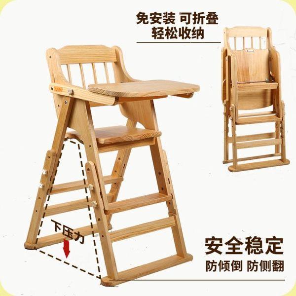 寶寶餐椅實木便攜式餐桌椅吃飯高腳酒店可折疊嬰兒多功能兒童座椅igo『韓女王』