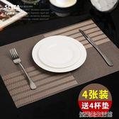 4片裝餐墊餐桌墊歐式PVC西餐隔熱墊餐台長方形日式杯墊碗墊盤墊子igo
