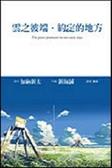(二手書)雲之彼端‧約定的地方(全)--小說