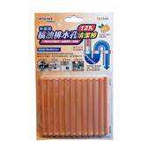 【米諾諾】橘油排水孔清潔棒*12入(超值品)