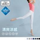 具有抗UV的機能保護腿部不受紫外線侵害 貼合窄管褲版型拉長腿部比例修飾力更加完美
