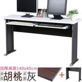 Homelike 格雷140x40工作桌 加厚桌面(附二鍵) 胡桃桌面/灰腳