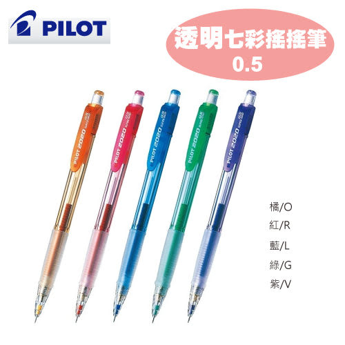 《PILOT 百樂》0.5 透明七彩搖搖筆 HFGP-20N (自動鉛筆)