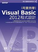 (二手書)用實例學Visual Basic 2012程式設計