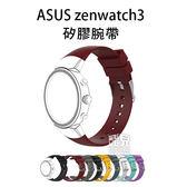 【妃凡】多彩換色!ASUS zenwatch3 矽膠腕帶 錶帶 腕帶 替換錶帶 30 B1.17-12